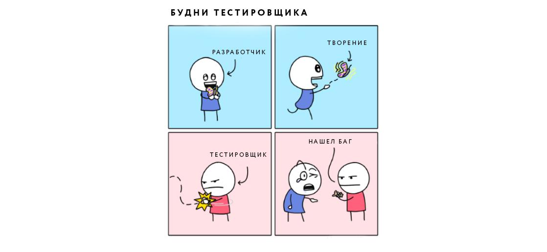 Будни тестировщика в Москве