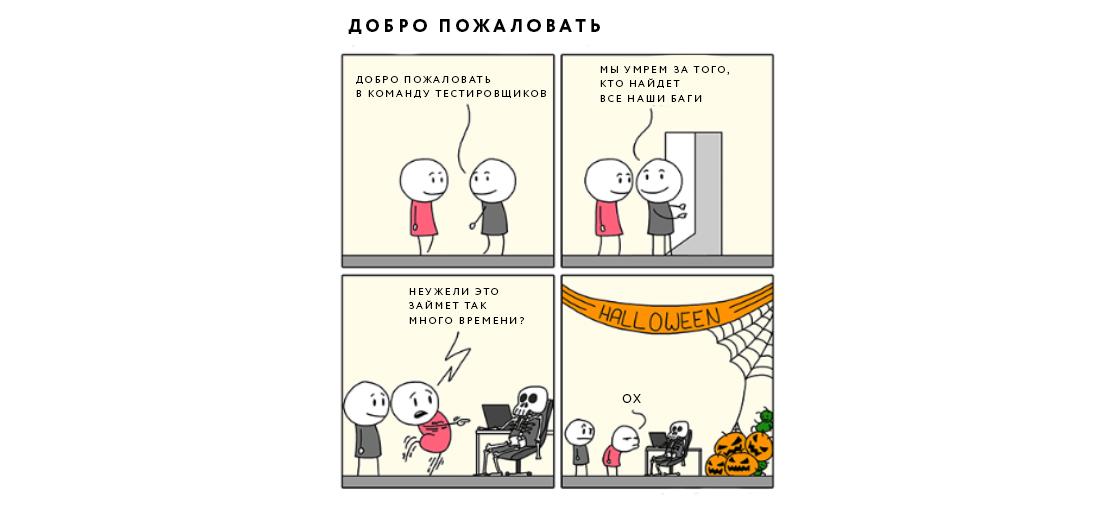 Тестовщик в офисе Москва